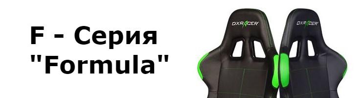 F - Серия «Formula»