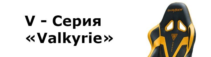 V - Серия «Valkyrie»